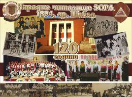 120 години НЧ Зора 1894 град Шабла - НЧ Зора 1894 - Шабла